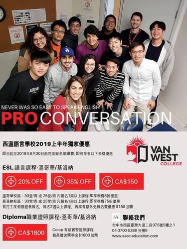[最新優惠] 加拿大VanWest 西溫語言學校