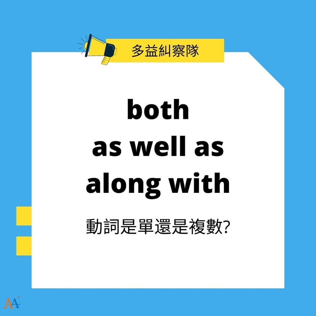 Both、As well as、Along with:動詞是單還複數?