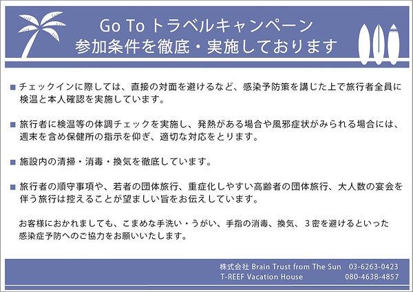 GoTo対策.jpg