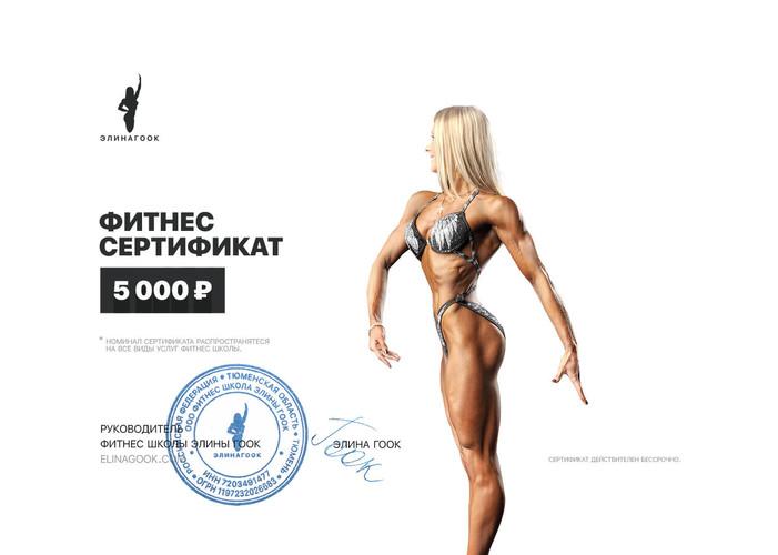 Подарочный сертификат от Фитнес школы Эл