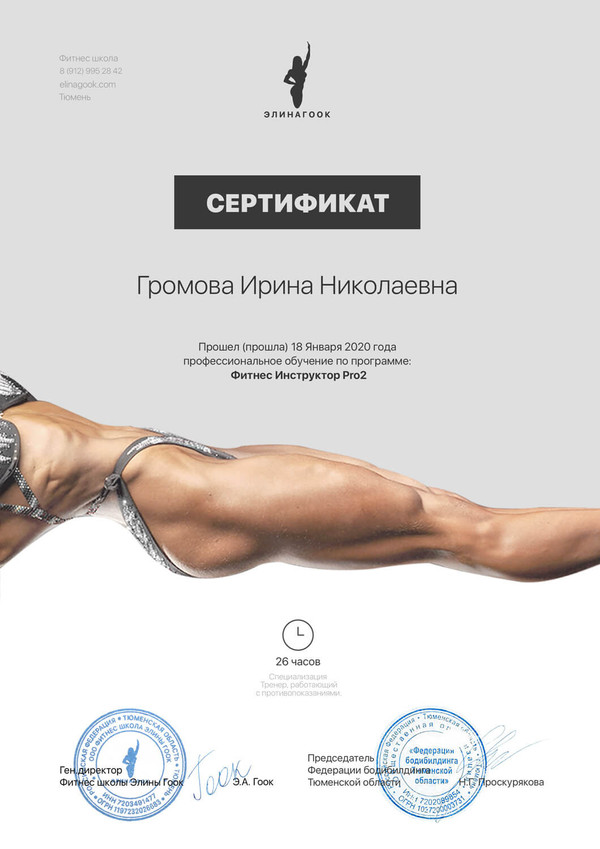 Сертификат-PRO2.jpg