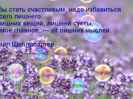 Рецепт счастья от Дэниела Шеллабаргера