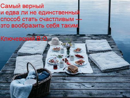 Рецепт счастья от В. Ключевского