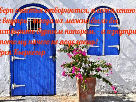 Рецепт счастья от С. Кьеркегора