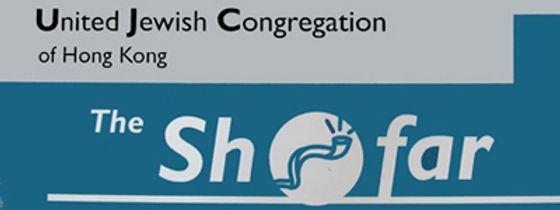 hk_ujc_shofar_logo_bulletin.jpg