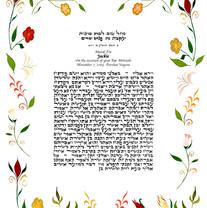 Parshiyah Floral Border - Bat Mitzvah