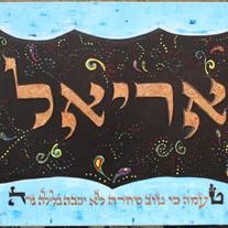 Name Art/Shem Pasuk- Ariel