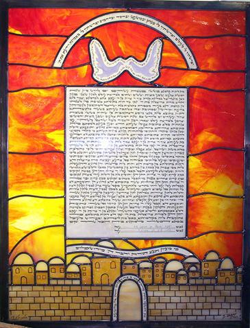 Jerusalem Sunset Ketubah