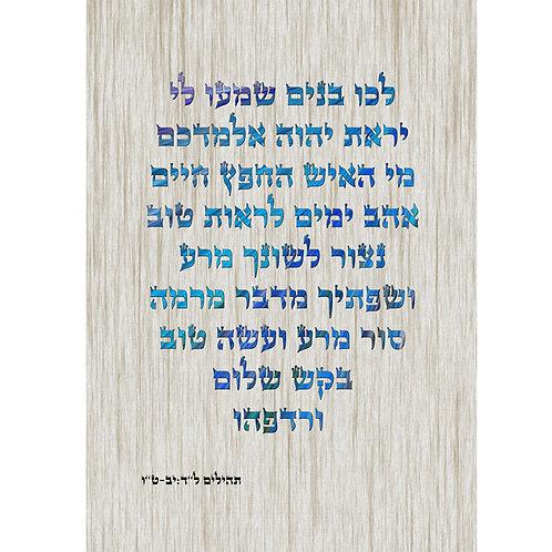Chafetz Chaim: Seek, Persue Peace