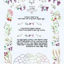 Ekev Parshiyah - Bar Mitzvah