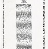 Parsha Art - Bar Mitzvah