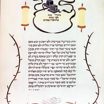 Teffillin Quote Art - Bar Mitzvah