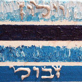 7_heavens_hebrew_calligraphy_jamie_shear