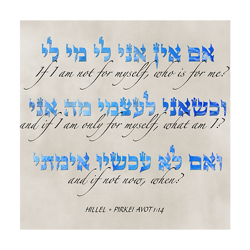 Hillel: If I am not for Myself...