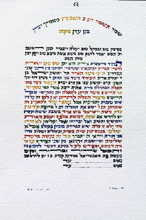 Rainbow Text Ketubah