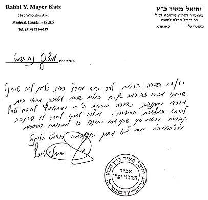 jamie-shear-recommendation-rabbi-katz.jp