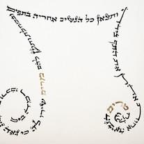 Monogram - Miriam