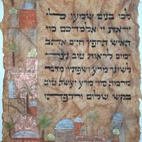Chafetz Chaim - Bar Mitzvah