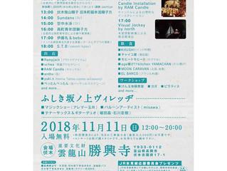 勝興寺 光ノ音祭 at 富山県
