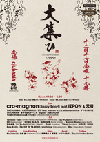 cro-magnon presents 『大集ひ』Supported by cocalero