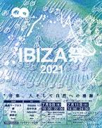 2021 7/9.10.11 鎮座DOPENESS  空中水泳 STBによる空中水泳アルバムリリース九州ツアー決定