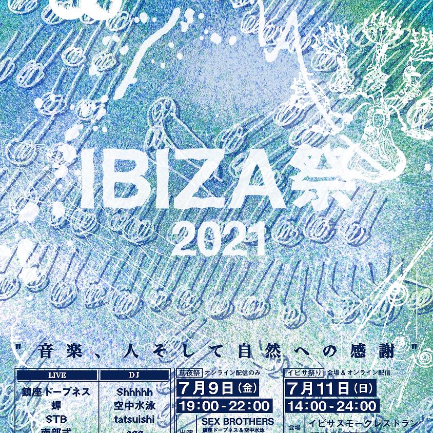 IBIZA祭り