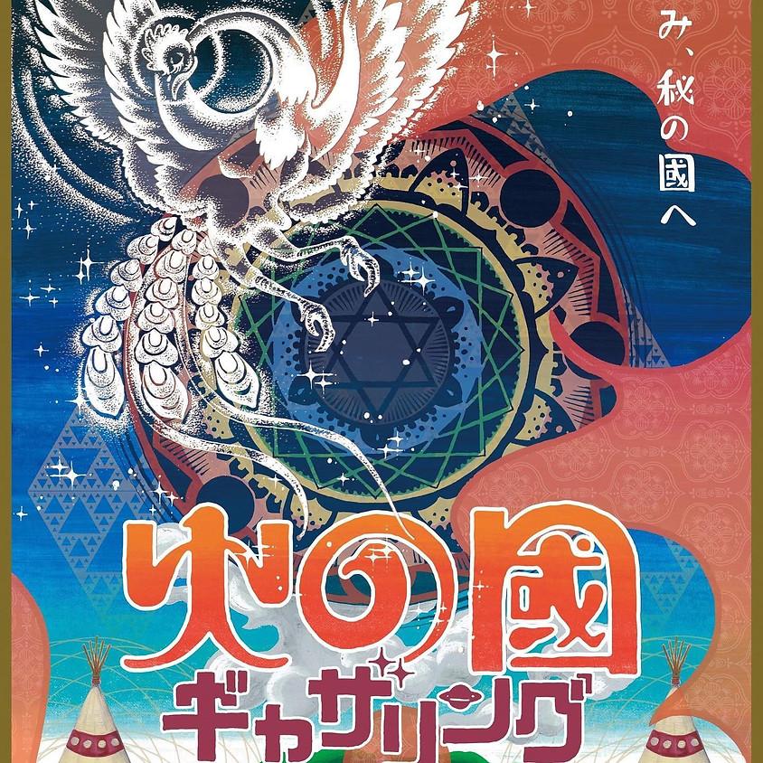 Aug 8.2(fri) 火の國ギャザリング Kumamoto