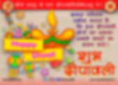 🎇 Wishing you a very Happy Diwali 🎆