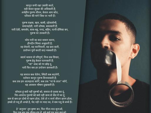 मैं पुरूष - by Yuvraj Katare