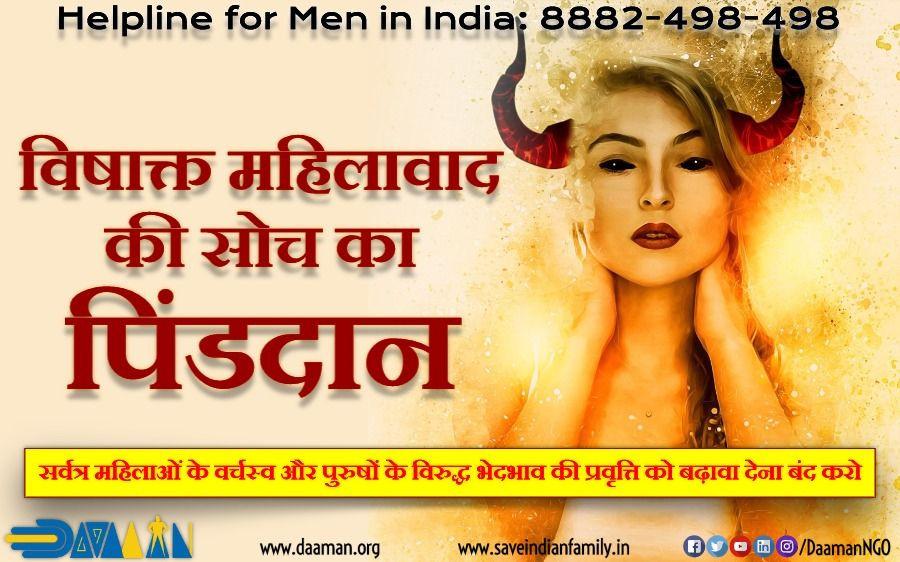 Pind Daan of Toxic Feminism