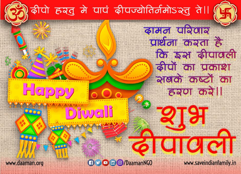 Wishing you a very Happy Diwali