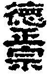 徳正宗ロゴ.jpg