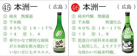 honshuuichi2.jpg