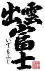 04)出雲富士ロゴ_edited.jpg