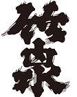 竹泉 ロゴ _edited.jpg