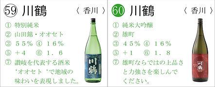 kawatsuru.jpg