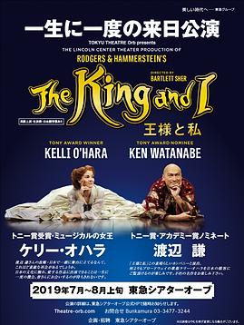 王様と私 来日公演