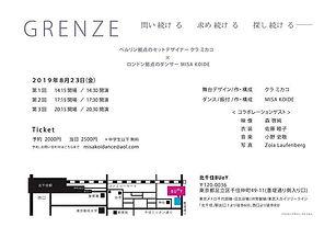 GRENZE Flyer2