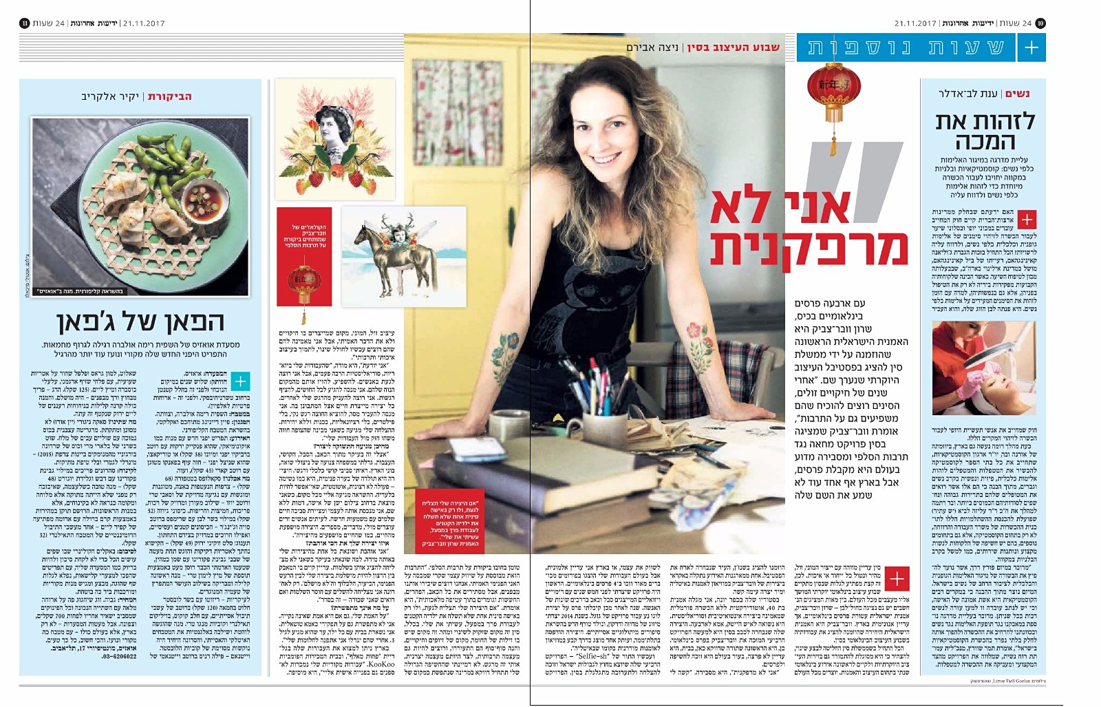 Interview on the Israeli Lead News Paper