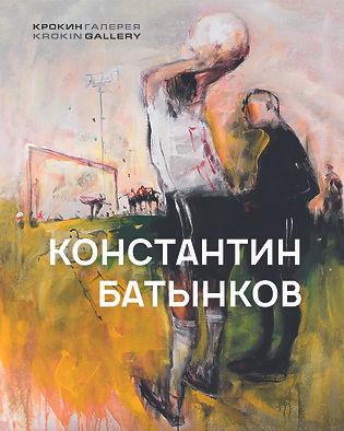 obl_batinkov.jpg