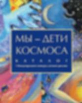 КОСМОС.jpg