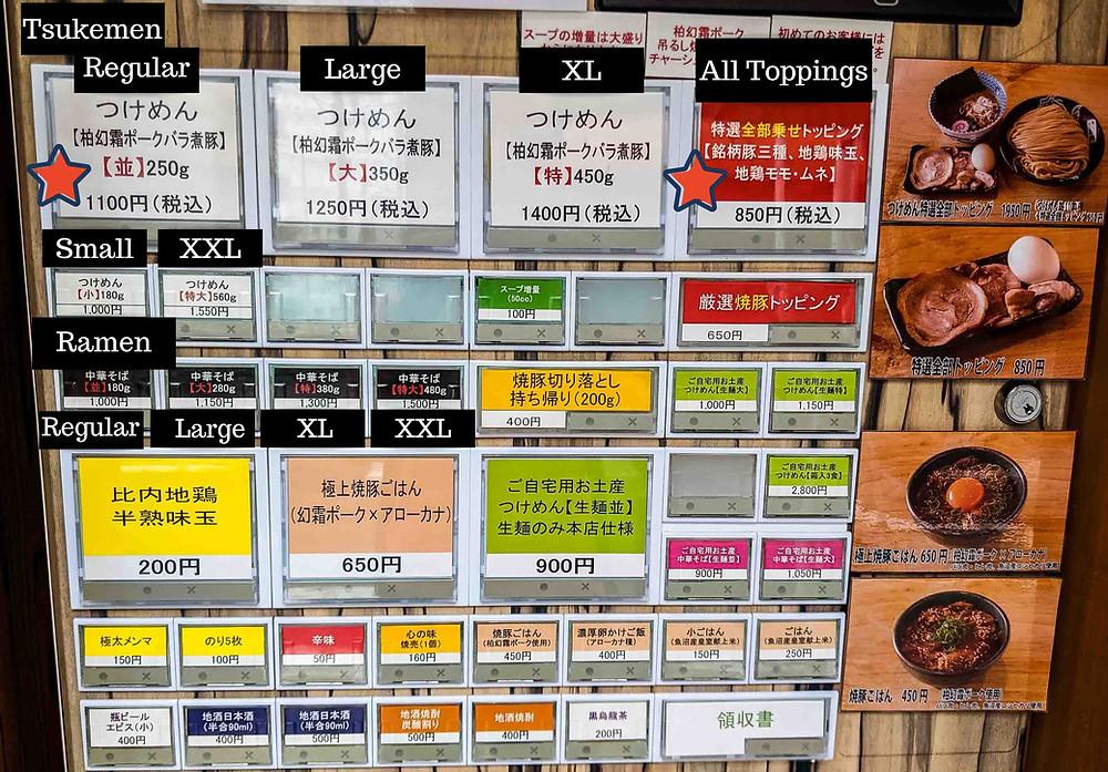 Tomita Ramen: Vending Machine