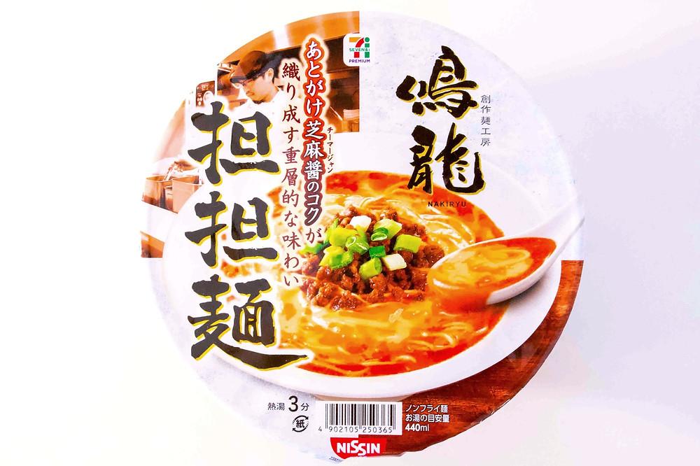 Michelin Star Instant Ramen - Noodles