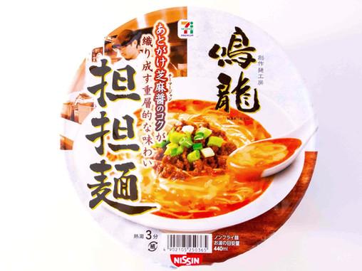 Michelin Star Instant Ramen [Nakiryu Review]