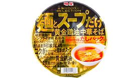 Just Noodles and Soup Ramen
