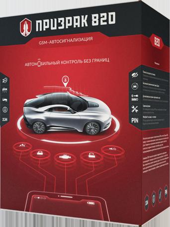 GSM-автосигнализация Призрак-820 Екатеринбург