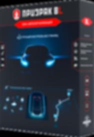 GSM-автосигнализация Призрак-8L Екатеринбург