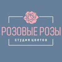 Студия цветов Розовые Розы клиенты Борга Групп