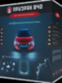 GSM-автосигнализация Призрак-840 Екатеринбург