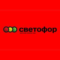ТС Светофор Екб.png